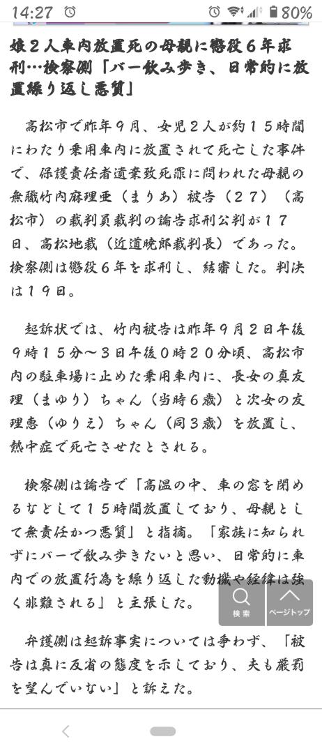 まりや 高松 竹内 竹内麻理亜の夫の会社は?生い立ちと実家や家族・顔画像など香川2女児放置死事件の犯人まとめ