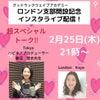 【インスタライブのお知らせ】2月25日(木)21時~の画像