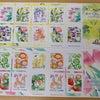 春を感じる「春のグリーティング切手」購入しました~~の画像