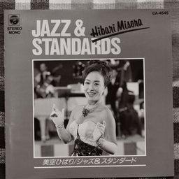 美空ひばり/ジャズ&スタンダード