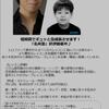 「名央塾」受講生の声の画像