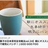 GooGooFoo連載コラム、今月は美味しくて花粉症にも眠気退治にもおススメの生姜緑茶をご紹介!の画像