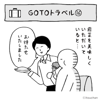 ●GOTOトラベル16〜続・モーニング編〜