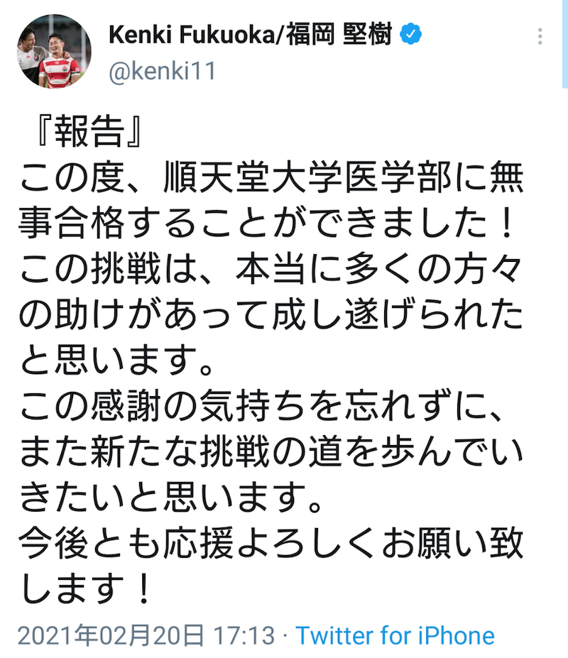 福岡 医学部 ラグビー