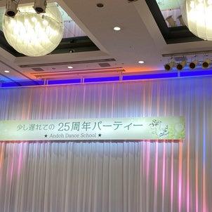 安東ダンススクール 25周年パーティーの画像