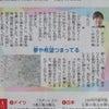 【メディア掲載のお知らせ】週刊「読売KODOMO新聞」2月18日号に記事掲載の画像