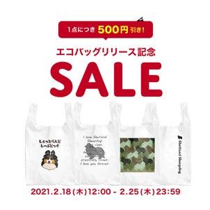 SUZURIショップ エコバッグリリース記念 SALE !!の画像