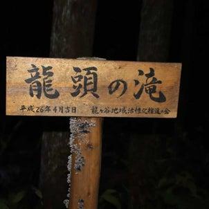 埼玉県の滝-龍頭の滝の画像