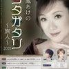 紫鳳あけの「ウタガタリ~旅人~2021」オンラインアーカイブ配信のお知らせの画像