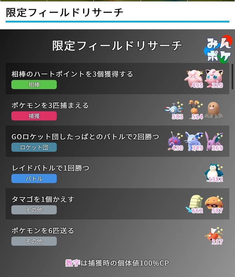 Go セレブ レーション カントー ポケモン
