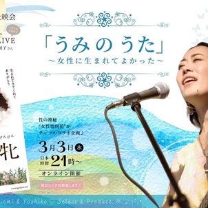 【拡散希望】命のドキュメンタリー上映会「玄牝」(げんぴん)ツダユキコさんのコンサート付きの画像