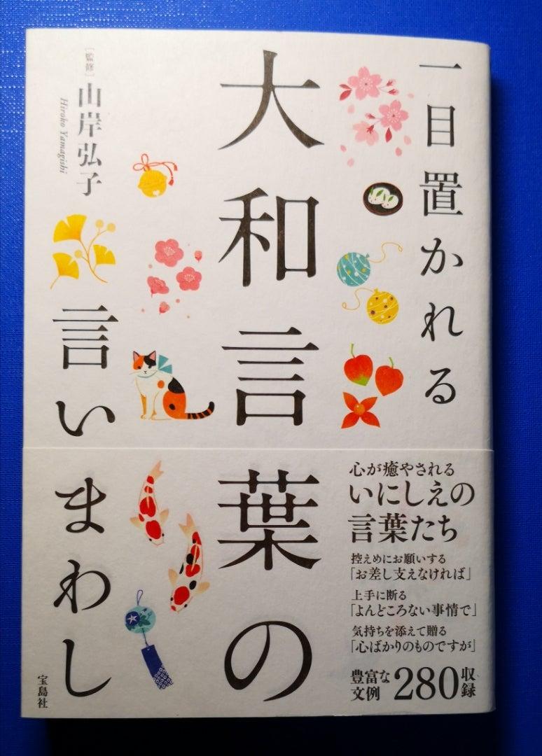 言葉 いにしえ の あなたが好きな日本史上の人物の「名言」ランキング