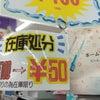 スタンプ印付きボールペン【100円が半額の50円に!】ネームペンは便利ですね~の画像