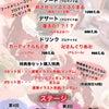 3月14日(日)さくらりな生誕祭~卍ぷくぷく会卍~の画像