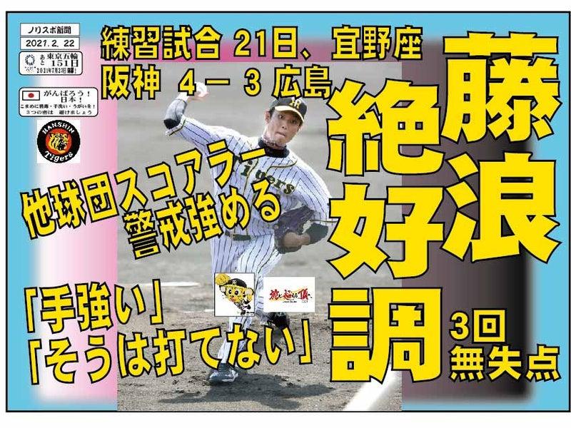 タイガース 情報 阪神