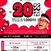 「超PayPay祭 最大1,000円相当 20%戻ってくるキャンペーン」のお知らせの画像