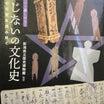 「まじないの文化史」新潟県立歴史博物館〜「まじなう」と「のろう」の日本文化