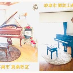 画像 本日は❗️千鶴ピアノ教室が 新しく造られてから 11周年目♪ の記事より 4つ目