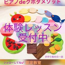 画像 本日は❗️千鶴ピアノ教室が 新しく造られてから 11周年目♪ の記事より 5つ目