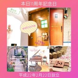 画像 本日は❗️千鶴ピアノ教室が 新しく造られてから 11周年目♪ の記事より 1つ目