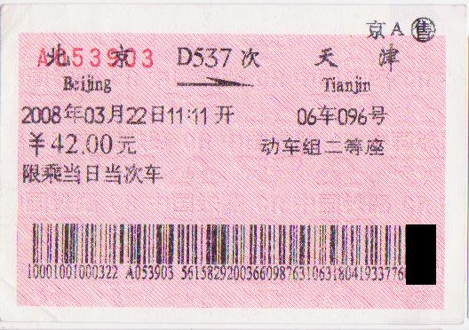 2008年北京オリンピック直前の中国で新幹線に乗る | One Ticket, One Story