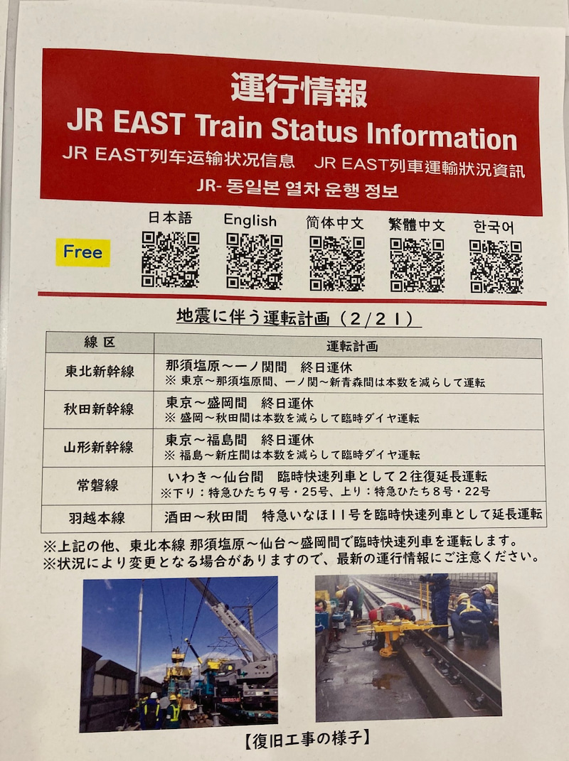 新幹線 ダイヤ 東北