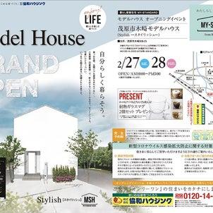 [MY-STANDARD]のモデルハウス完成! 2月27日オープン!の画像