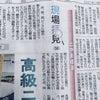 新聞に弊社が紹介されました。の画像