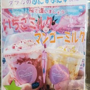 新メニュー出来上がりました!!  弘前駅前 ナチュラルキャンディ タピオカ ナタデココの画像