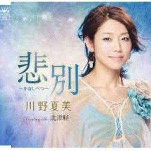 川野夏美さんの第二弾、「悲別」! 彼女にしか表現できない深い哀愁が、滲み出ています。の画像