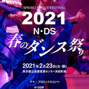 N・DS春のダンス祭りの画像