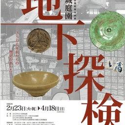 画像 「小倉城庭園地下探検」開催中! の記事より