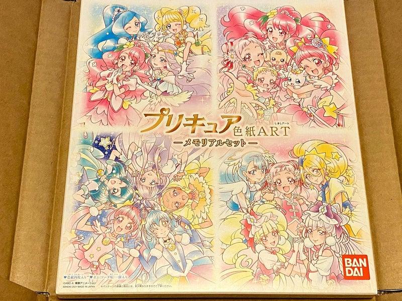 プリキュア色紙ART - メモリアルセット -