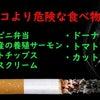 タバコより危険な食べ物7つの画像