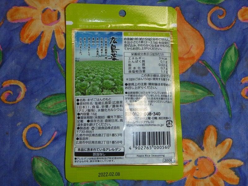 ひろし 三島 食品