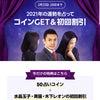 【LINE占いキャンペーン実施中】美猫メニューALL500Cは2月24日まで~!の画像