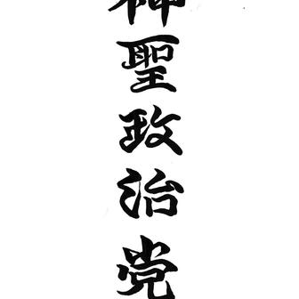 今日の漢字リクエスト2021-17「神聖政治党」を 3書体で書く