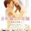 映画【8年越しの花嫁】佐藤健×土屋太鳳