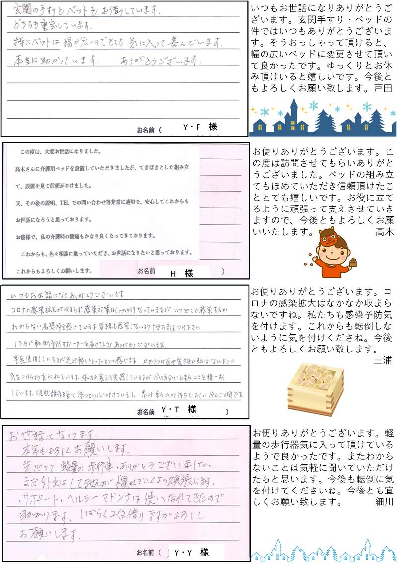 さんきゅー皆様からのお便り2021年2月号
