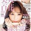 「美人百花」2021年1月12日発売号で Amourの記事を掲載して頂きました!の画像