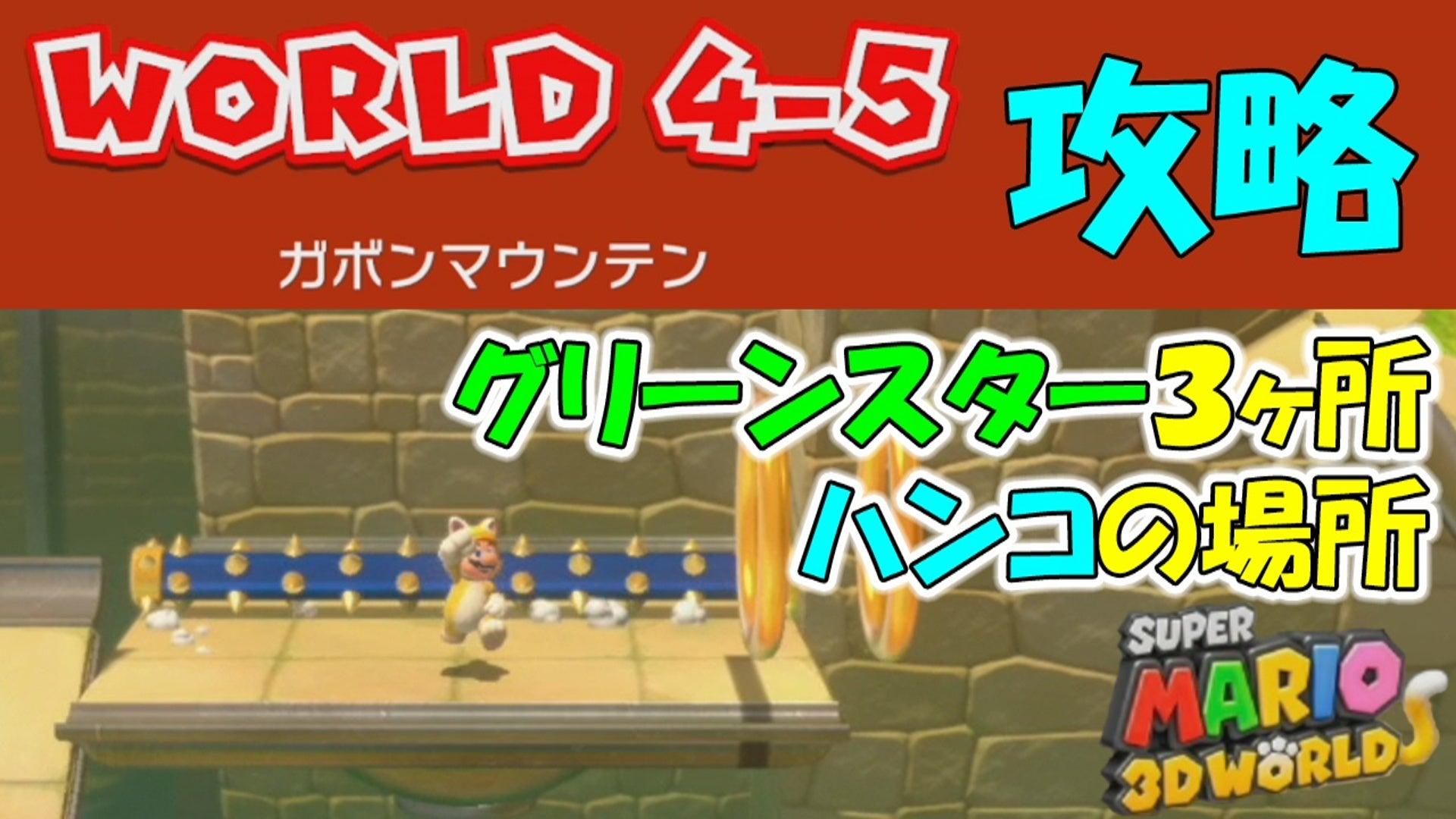攻略 ワールド マリオ フューリー 3d スーパー ワールド 【マリオ3Dワールド】ワールド1攻略|マップと入手アイテム【Switch】|ゲームエイト