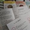 【4月】季節の養生と漢方養生茶の会。の画像