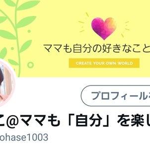 Twitter始めてみました☆の画像