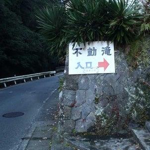 神奈川県の滝-湯河原不動滝の画像