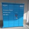 Amazon Hub ロッカーにてアマゾンで注文した通販荷物を受け取るの画像