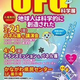 画像 【神奈川】3月21日(日)UFO科学展& 「地球人は科学的に創造された」講演会のご案内 の記事より 1つ目