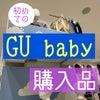 [息子関連]GU baby 購入品*の画像
