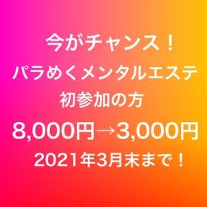 パラめくメンタルエステ 今だけ初回の方に限り3,000円で受けられる!の画像