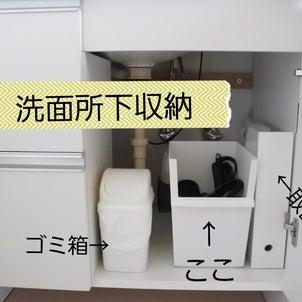 100均グッズで洗面所のパッと取り出せる収納の画像
