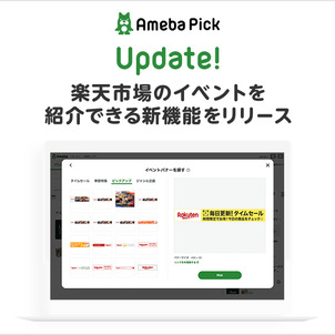 【Ameba Pick】楽天市場のイベントを紹介できる新機能をリリースしましたの画像